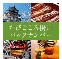 季刊誌「たびごころ掛川」最新号&バックナンバー