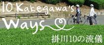 「掛川10の流儀 10Kakegawa'sWays」