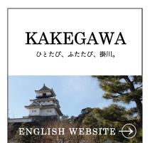 掛川観光英訳サイト The official travel website