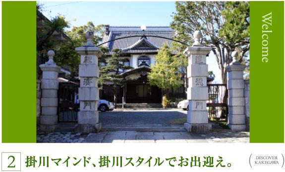 掛川マインド、掛川スタイルでお出迎え。